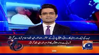 Aaj Shahzaib Khanzada Kay Sath | 18th September | Part 01