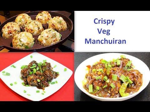 कोबी मन्चुरिअन  | Veg Manchurian Dry Recipe | Fried or Not | Crispy Chinese starter | Ep - 269