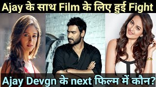 Ajay Devgan next  comedy Film 'saade saati' with Aness bazmee | Ajay Devgan |Ileana D'cruz |Sonakshi