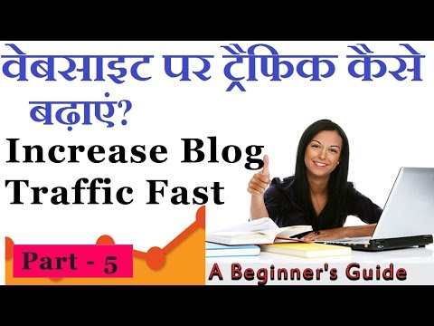 How To Increase Your Blog/ Website Traffic For Free - 10 Ways To Grow [ Part -5]