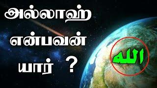 அல்லாஹ் என்பவன் யார் ?   Tamil Islamic Bayan   Tamil Bayan   A1 Official