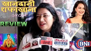 Khandaani Shafakhana Movie Reviewखानदानी सफाखाना इलाज Sonakshi Sinha is the winner in slow comedy