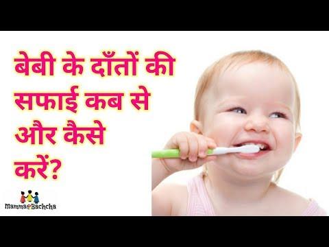 बच्चे के दाँत को कब से और कैसे साफ करें  How and when to clean baby's teeth