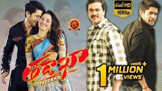 Tadakha Telugu Full Movie    Naga Chaitanya, Sunil, Tamannaah, Andrea Jeremiah