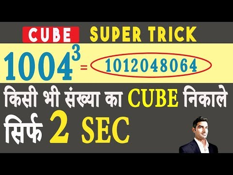 How to find Cube of a Number quickly in Hindi - ghan nikalne ki Short Trick ✔✔✔