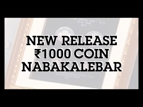 New 1000 Rupees Coin of Nabakalebara Released
