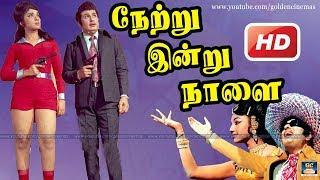 நேற்று இன்று நாளை திரைப்படம் | Netru Indru Naalai Full Movie HD | MGR,MANJULA | GoldenCinema