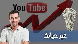 إربح المال من اليوتوب بطريقة قانونية وسريعة
