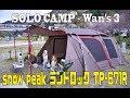 ソロキャンプ+ワンズ3 スノーピーク(snow peak)ランドロック TP-671R 笠置
