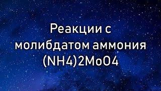 Download Реакции с молибдатом аммония (reactions with ammonium molybdate) Video