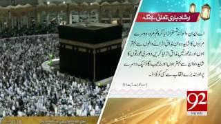 Irshad e Baari Talla 30-06-2017 - 92NewsHDPlus