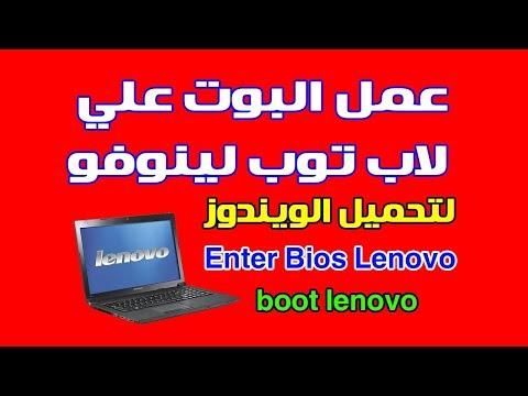 شرح طريقة عمل البوت من لاب توب لينوفو لتنزيل ويندوز | Enter Bios Lenovo