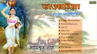 Juthika Sarkar   Bhawaiya Gaan   O Ki Dyaora Re   North