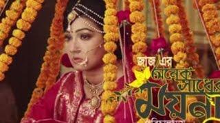 Onek Shadher Moyna 1st Teaser   Mahi   Bappy   Milon   Bengali Film 2014