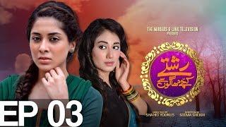 Rishtay Kachay Dhagoon Se Episode 3  | Aplus