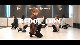 여자아이돌(GI-DOL)_라이온(LION)│Dancer (ARUM)│남양주댄스학원