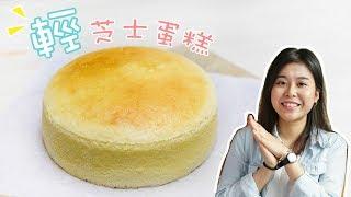 日式芝士蛋糕 Japanese Cheese Cake *Happy Amy