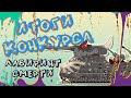 Итоги конкурса : Монстры из Лабиринта Смерти!