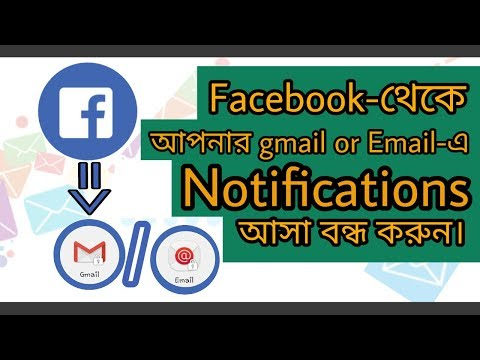 [Bangla] How to stop receiving annoying facebook notification to my gmail/email id using mobile.
