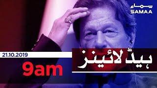 Samaa Headlines - 9AM - 21 October 2019