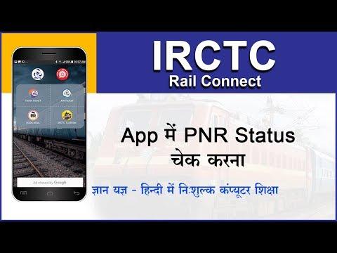 How to check PNR status using IRCTC rail connect app? Mobile se PNR status kaise check kare? (Hindi)