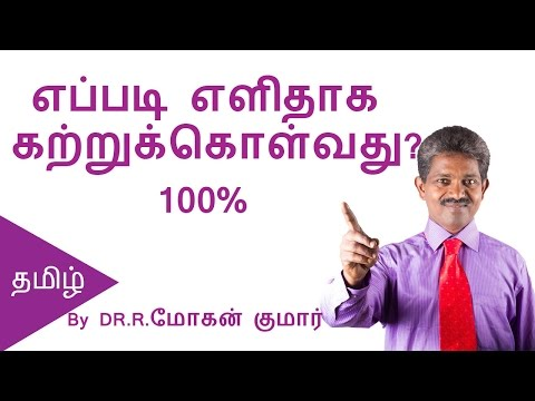 (TAMIL)HOW TO LEARN EASILY | Motivational Video