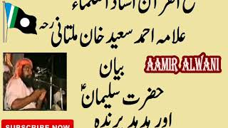 Allama Ahmad Saeed Khan Multani Bayan Hazrat Suliman As Aur Hud Hud Parinda
