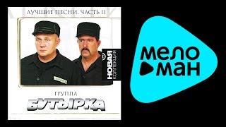 БУТЫРКА - ЛУЧШИЕ ПЕСНИ ЧАСТЬ 2. НОВАЯ КОЛЛЕКЦИЯ