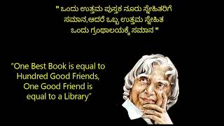 Famous Quotes In Kannada Videos 9videos Tv
