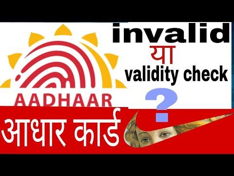 कैसे पता करें आधार कार्ड वैलिड है या इनवैलिड !!adhar card validity check ||आधार कार्ड, !!