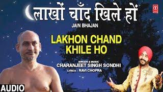 लाखों चाँद खिले हों Lakhon Chand Khile Ho I CHARANJEET SINGH SONDHI I Jain Bhajan I Full Audio Song