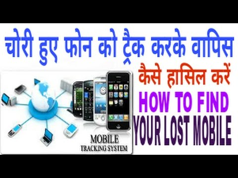 How To TRACK Cell Phone Current Location or Mobile Number in India for FREE? Trace Location Now