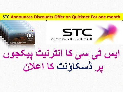 STC Announces Discounts Offer on Quicknet Prepaid and Postpaid Packages for one month 30 day