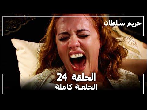 Xxx Mp4 Harem Sultan حريم السلطان الجزء 1 الحلقة 24 3gp Sex