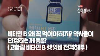 비타민 B 왜 꼭 먹어야하지? 약사들이 인정하는 제품은? (고함량 비타민 B 렛잇비 전격해부) #101