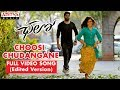 Download   Choosi Chudangane Full Video Song ( Edited Version)  || Chalo Movie || Naga Shaurya, Rashmika MP3,3GP,MP4