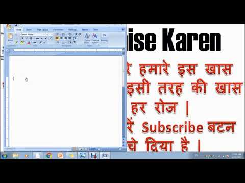 How to hide and show Ribbon in ms word | Ms word me ribbon Show kaise kare