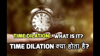 Time Dilation Explained in Hindi - Time Dilation क्या होता है? Time Dilation क्यों होता है?