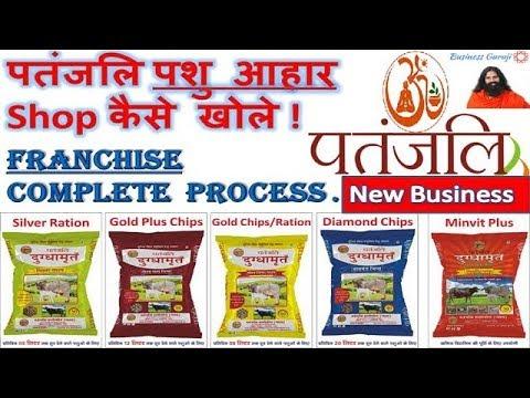 पतंजलि  पशु आहार Shop कैसे खोले !! Franchise Complete process in Hindi !!
