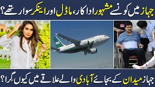 Famous Personalities Who Survived in PIA Plane Crash - Shan Ali TV