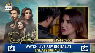 Koi chand Rakh Episode 11 ( Teaser ) - Top Pakistani Drama