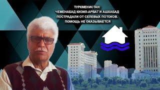 Туркменистан: Чеменабад Кизил-Арват и Ашхабад Пострадали от Селевых Потоков. Помощь не Оказывается
