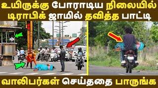 உயிருக்கு போராடிய நிலையில் டிராபிக் ஜாமில் தவித்த பாட்டி வாலிபர்கள் செய்ததை பாருங்க Tamil News