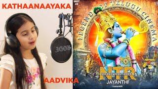 Kathaa Naayaka Full Song | Aadvika | NTR Biopic Songs - Nandamuri Balakrishna | MM Keeravani
