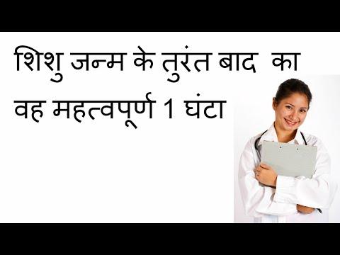 Immediate care after child birth in hindi/जन्म के तुरंत बाद कैसी हो शिशु की देखभाल
