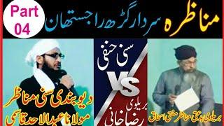 Part-4 Munazra Sardargadh Maulana Abdul Ahad Qasmi VS Mufti Is'haq Barelvi Bid'ati