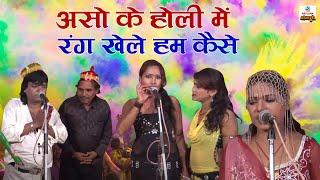 Aso Ke Holi Mein Rang Kheli Hum Kaise | Fagun Mein Let Naikhe | Paro Rani