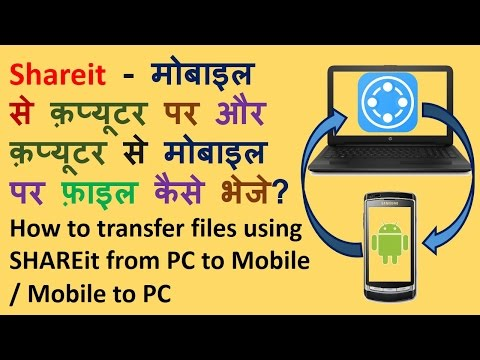 How to shareit mobile to PC (100% Work) | How to Use SHAREit | How to Shareit PC to Mobile