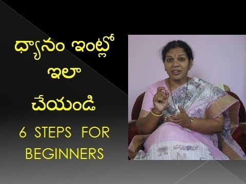 HOW TO DO MEDITATION AT HOME - IN TELUGU