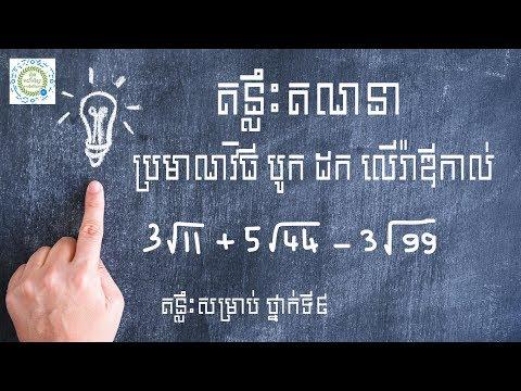 Learn Math Online  for grade 9 ប្រមាណវិធី បូក ដក លើរ៉ាឌីកាល់
